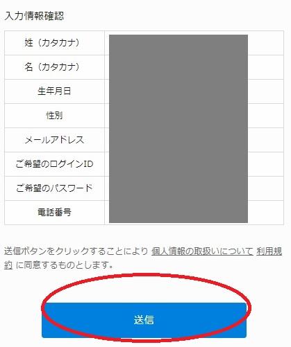 u-next無料トライアル11