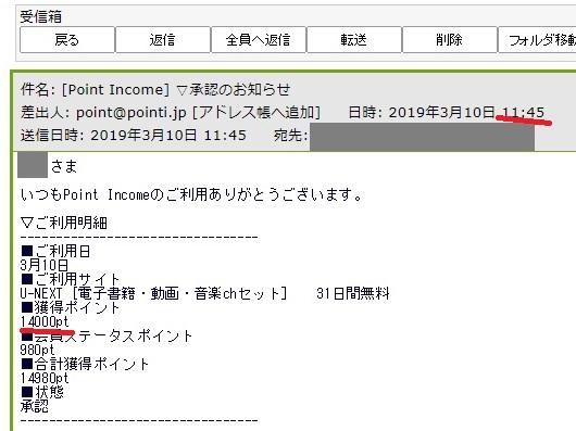u-next無料トライアル17