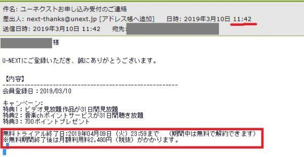 u-next無料トライアル18