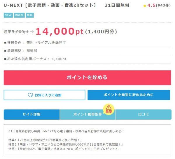 u-next無料トライアル3.1