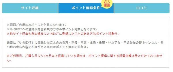 u-next無料トライアル4