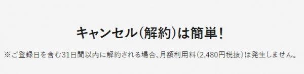 u-next無料トライアル6.1