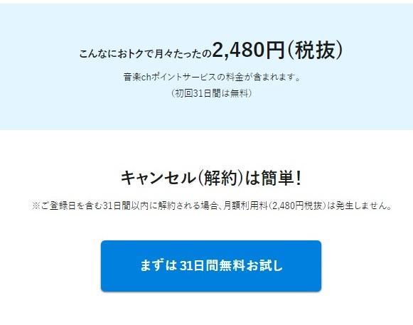 u-next無料トライアル8.1