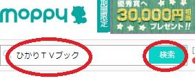 ひかりTVブックモッピー8%
