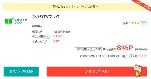 ひかりTVブックモッピー8%2