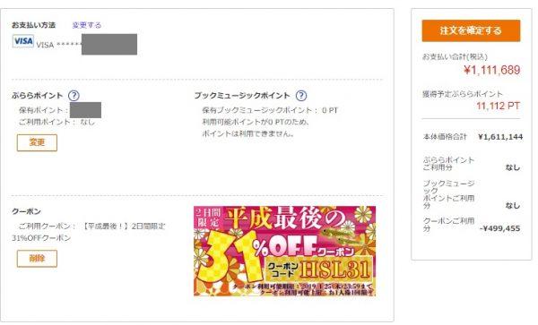 ひかりTVブック平成最後の31%OFFクーポン4
