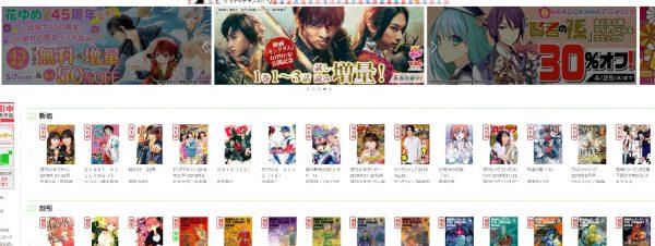 ひかりTVブック平成最後の31%OFFクーポン5