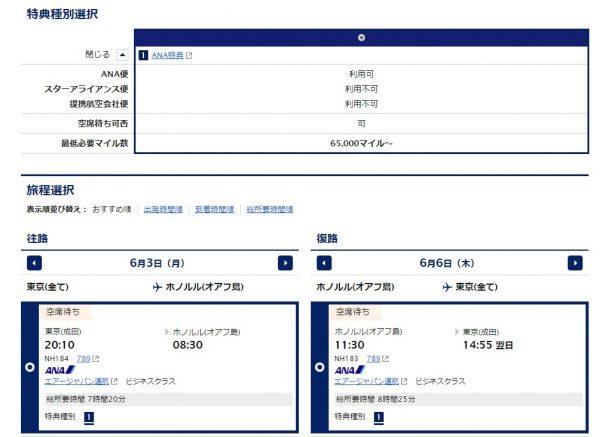 ひかりTVブック平成最後の31%OFFクーポン6