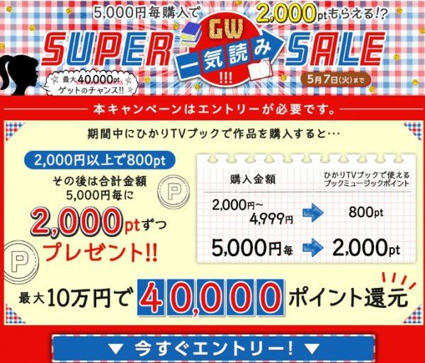 ひかりTVブックGW 一気読み!SUPER SALE1