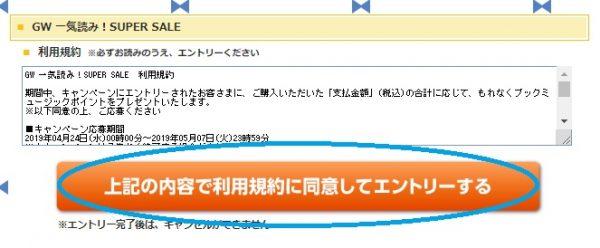 ひかりTVブックGW 一気読み!SUPER SALE2