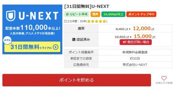 20191031U-NEXT1