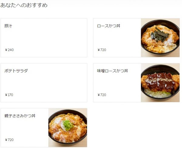 Uber Eats松乃家配送料無料1