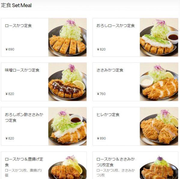 Uber Eats松乃家配送料無料2