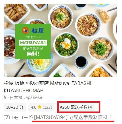 Uber Eats松屋配送料無料