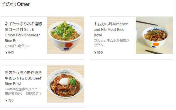 Uber Eats松屋配送料無料3