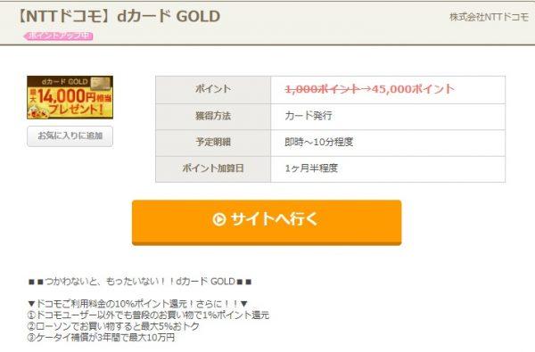 dカードゴールドちょびリッチ3