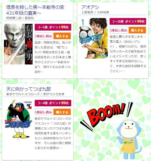 ひかりTVブック31作品シリーズ全巻ポイント最大99倍3