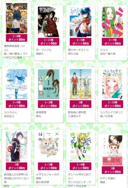 ひかりTVブック31作品シリーズ全巻ポイント最大99倍4