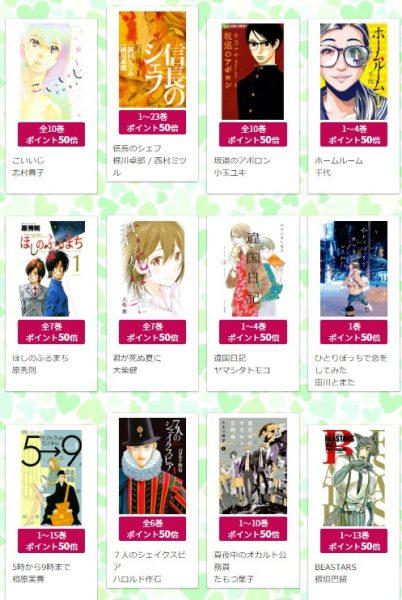 ひかりTVブック31作品シリーズ全巻ポイント最大99倍5