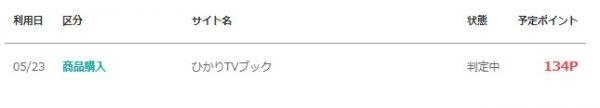 ひかりTVブック31作品シリーズ全巻ポイント最大99倍9