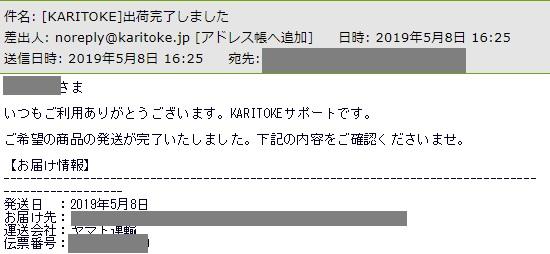 カリトケ(KARITOKE)商品出荷メール1