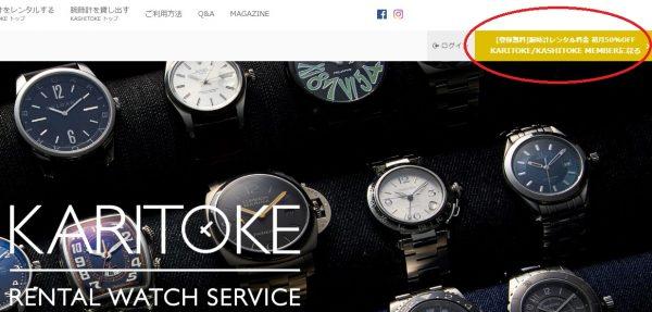 高級腕時計レンタルKARITOKE申込1.1