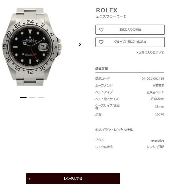 高級腕時計レンタルKARITOKE申込11.1