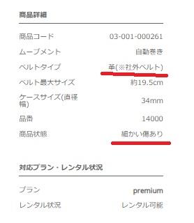 高級腕時計レンタルKARITOKE申込11.3