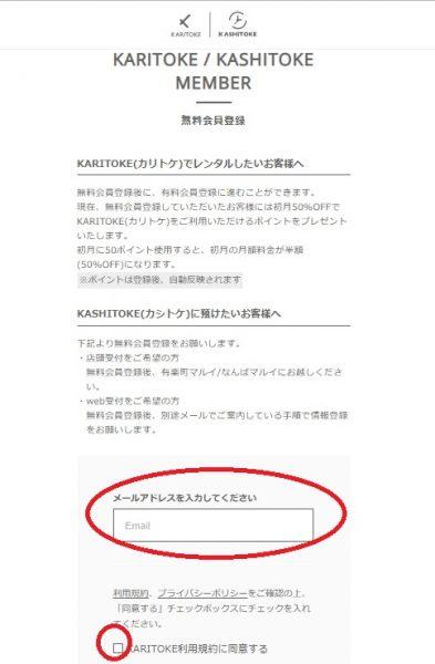 高級腕時計レンタルKARITOKE申込2.1
