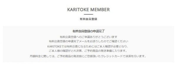 高級腕時計レンタルKARITOKE申込27.1