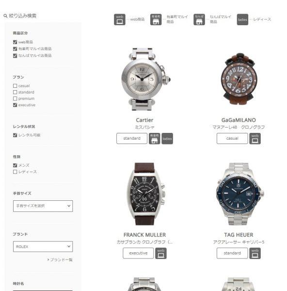 高級腕時計レンタルKARITOKE申込9.1