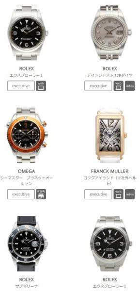 高級腕時計レンタルKARITOKEexecutive1