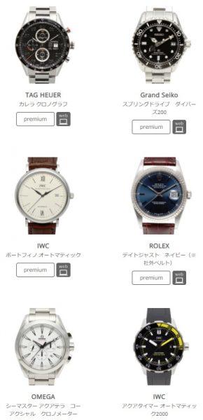 高級腕時計レンタルKARITOKEpremium1