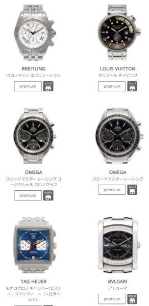 高級腕時計レンタルKARITOKEpremium2