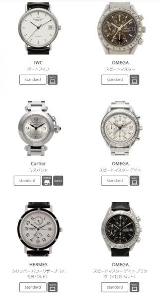 高級腕時計レンタルKARITOKEstandard1