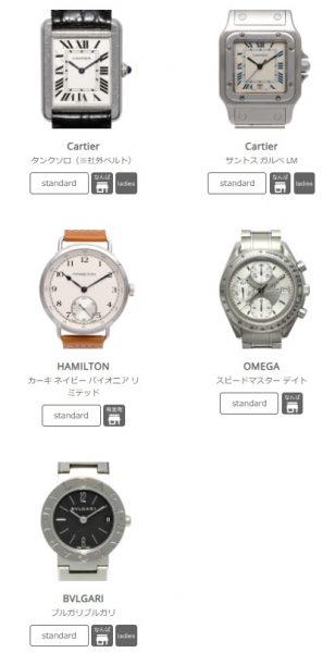 高級腕時計レンタルKARITOKEstandard2