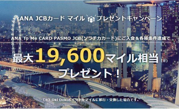 2019年5月ANA JCB カードマイルキャンペーンソラチカ1