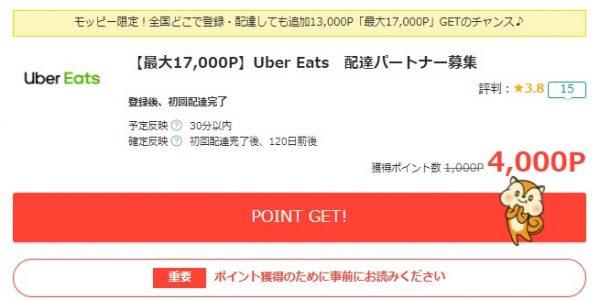 Uber Eatsモッピーで17000円にアップ2