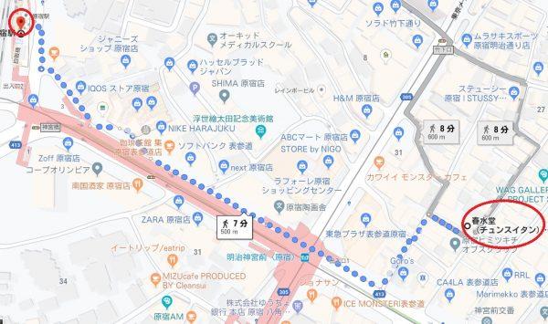 Uber Eats春水堂タピオカミルクティー1