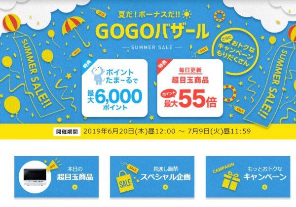 20190620ひかりTVショッピングキャンペーン1