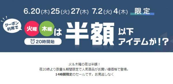 20190620ひかりTVショッピングキャンペーン4