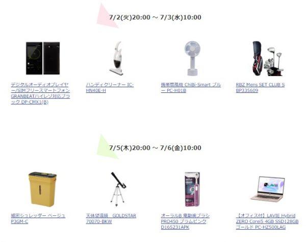 20190620ひかりTVショッピングキャンペーン7