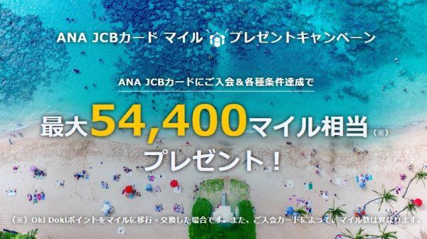 201907ソラチカカード入会キャンペーン1