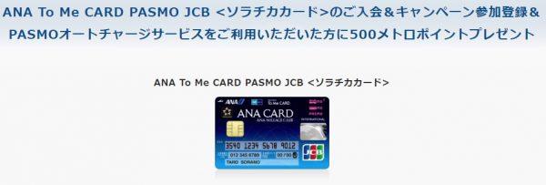 201907ソラチカカード入会キャンペーン11