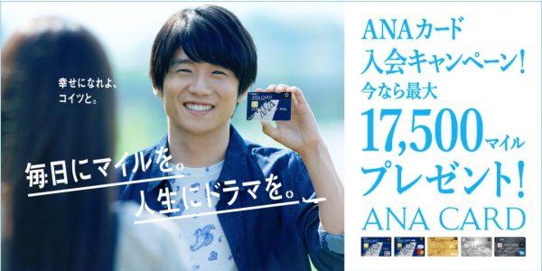201907ソラチカカード入会キャンペーン3