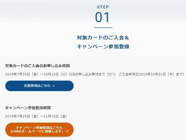 201907ソラチカカード入会キャンペーン5
