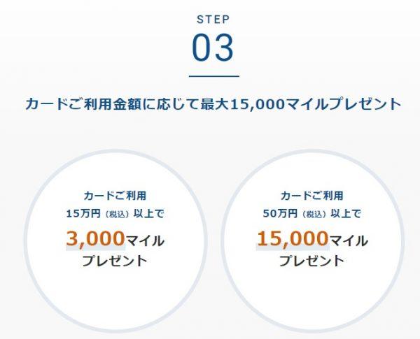 201907ソラチカカード入会キャンペーン7