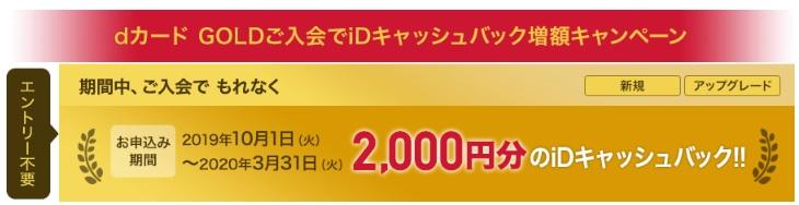 20200213dカードゴールドECナビ5