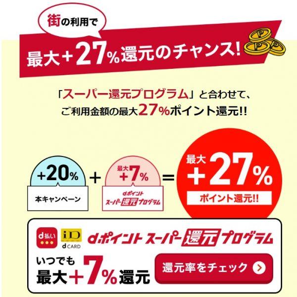 dポイント20%キャンペーン2