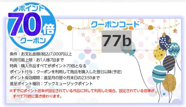 ひかりTVブック7周年記念キングダム全巻4
